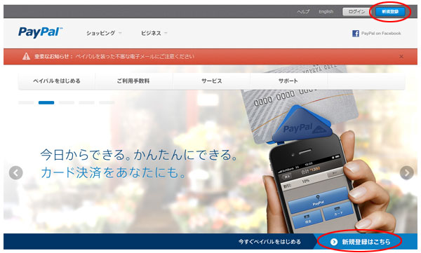 PayPal公式