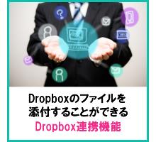Dropbox連携機能